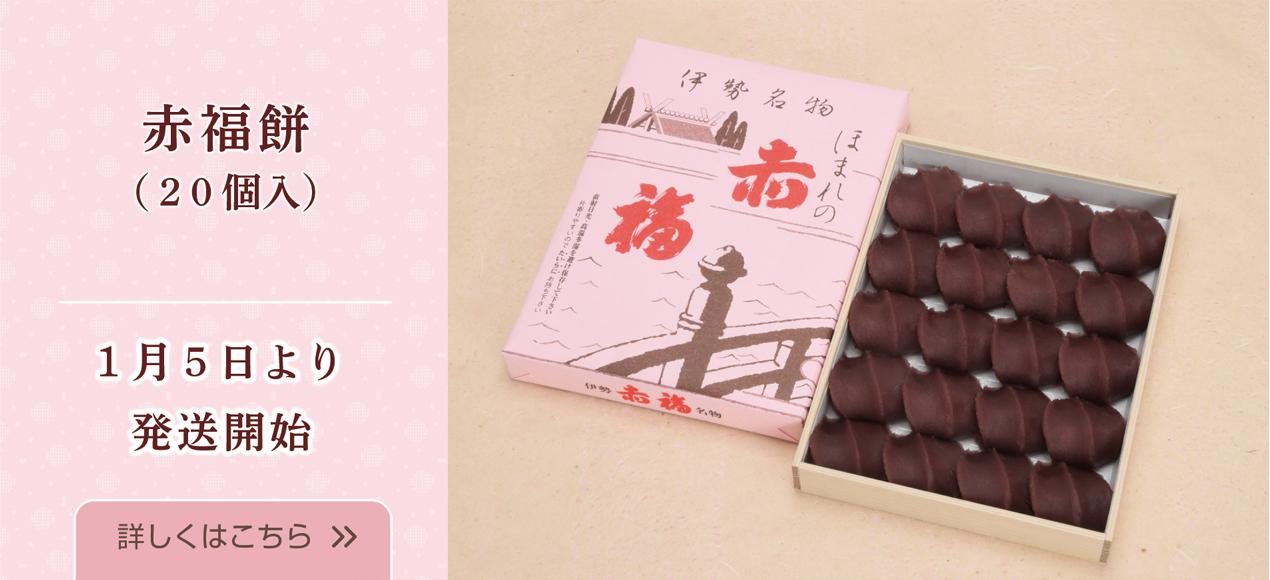 赤福餅(20個入)