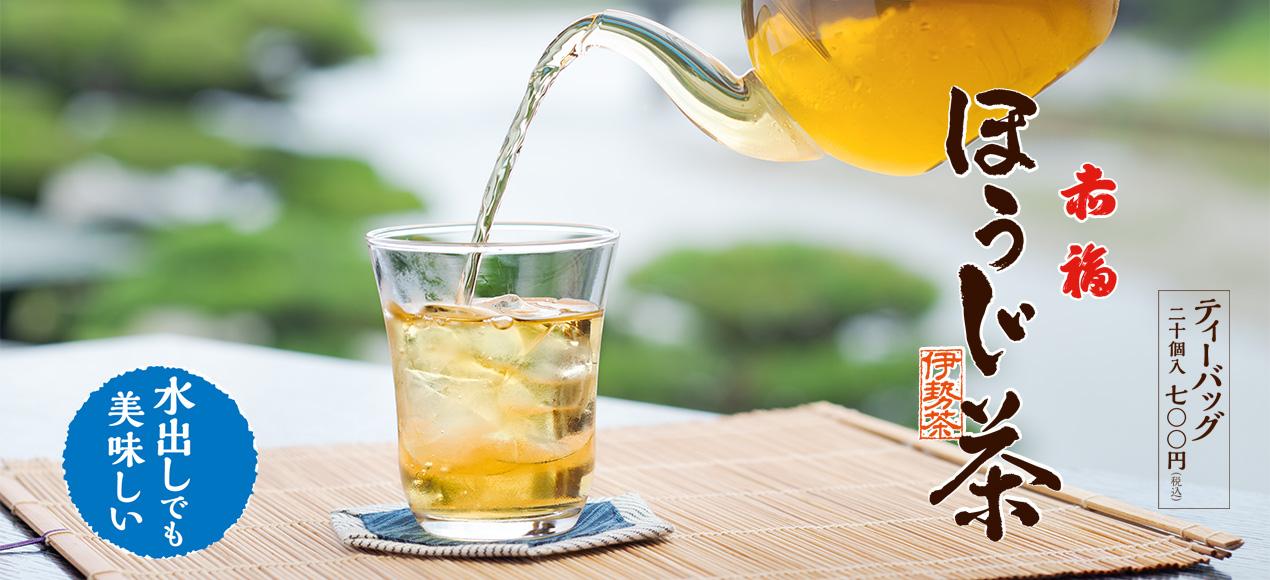 赤福ほうじ茶